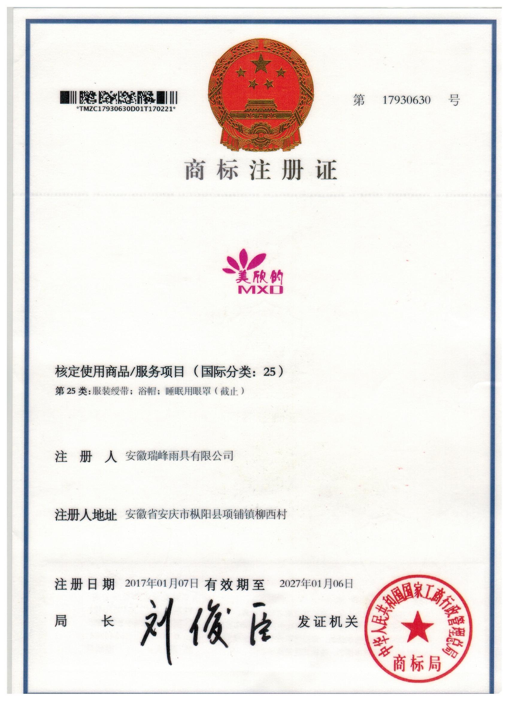 美欣的商标注册证