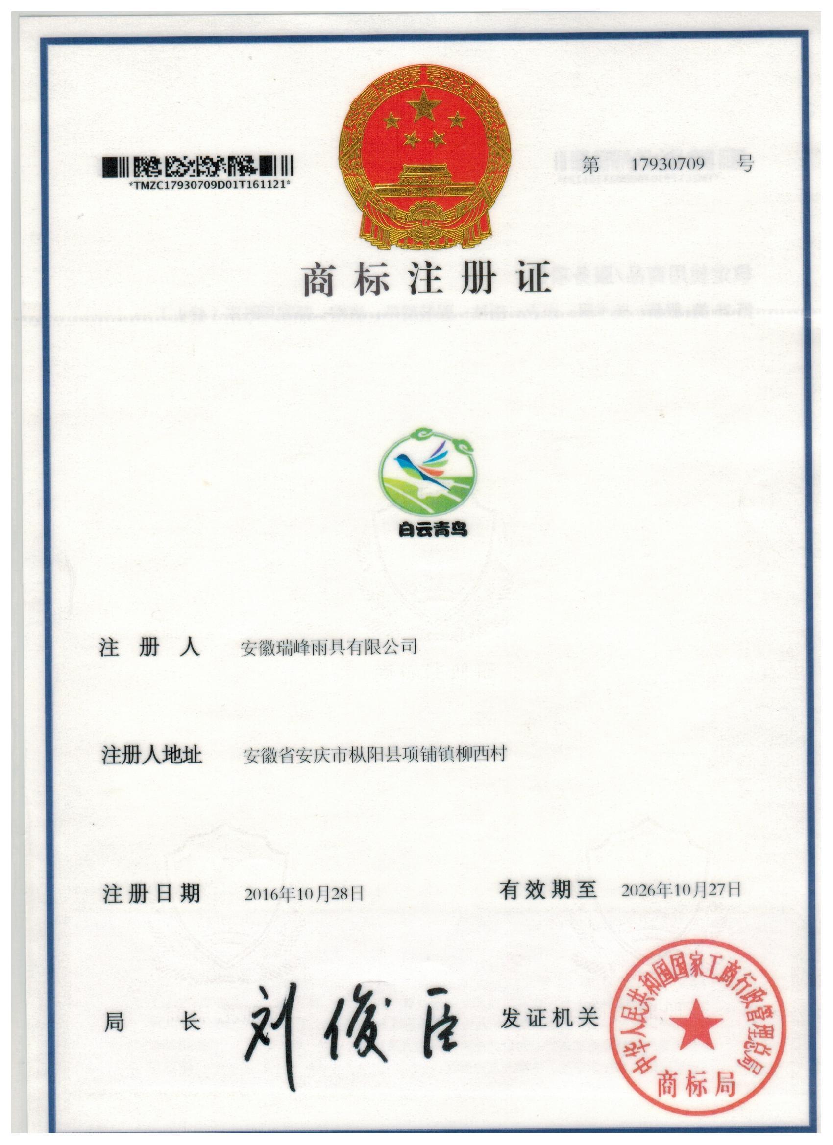 白云青鸟商标注册证