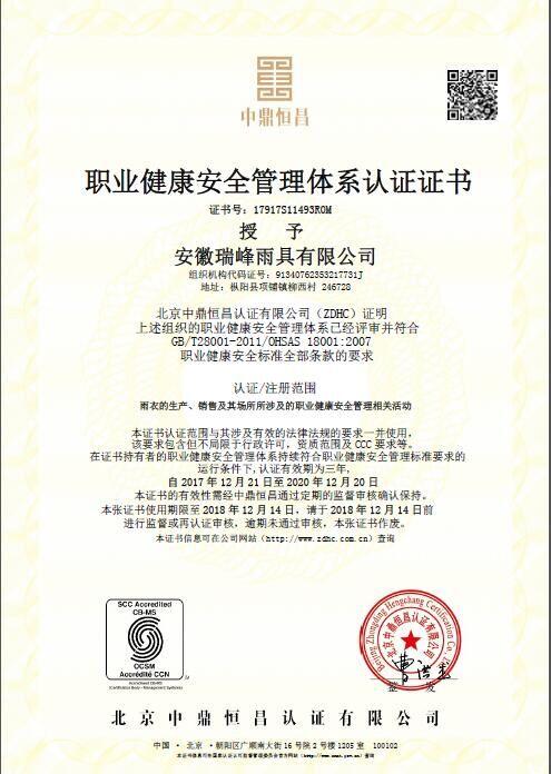 职业健康安全体系认证